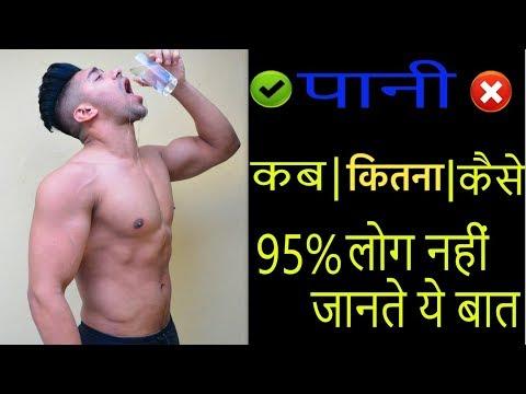 Fat burner - पानी पीने का सही तरीका  पानी पीने का सही समय  Water Benefits & Side Effects