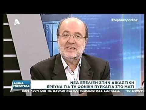 Τρ Αλεξιάδης για την δικαστική έρευνα στο ΜΑΤΙ