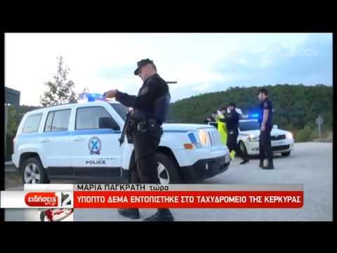Ύποπτος φάκελος εντοπίστηκε στο ταχυδρομείο της Κέρκυρας | 10/01/19 | ΕΡΤ