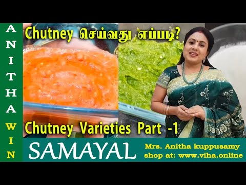 Chutney Varieties Part -1, D