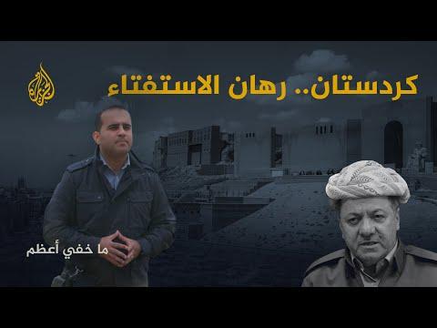 ما خفي أعظم - كردستان