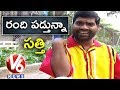Bithiri Sathi Angry With Savitri | Sathi Conversation With Savitri | Teenmaar News