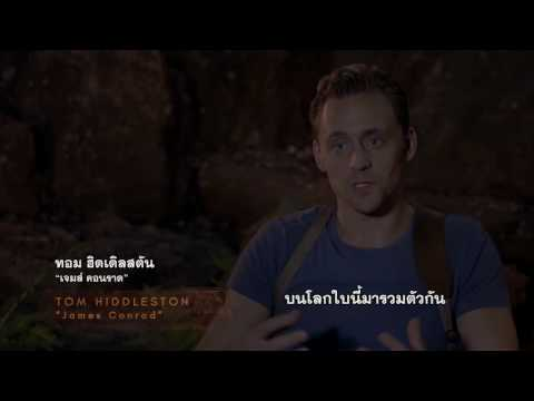 Kong: Skull Island - On Location Vietnam Featurette (ซับไทย)