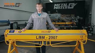 Ручной листогибочный станок Metal Master LBM 2007
