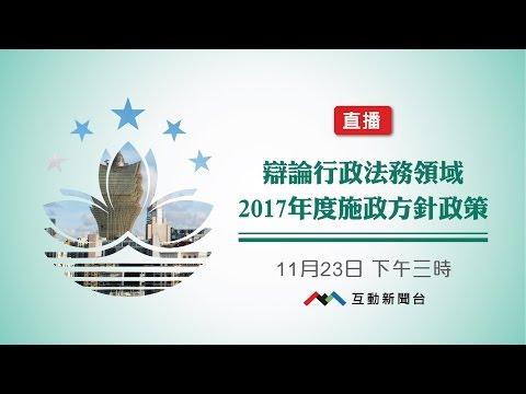 辯論行政法務領域2017年度施政 ...