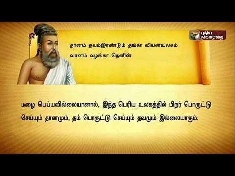 Thought-for-the-day-Thirukkural-Ner-Ner-Theneer-13-04-2016