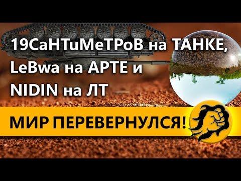 МИР ПЕРЕВЕРНУЛСЯ 19СаНТuМеТРоВ на ТАНКАХ LеВwа на АРТЕ и NIDIN на ЛТ - DomaVideo.Ru