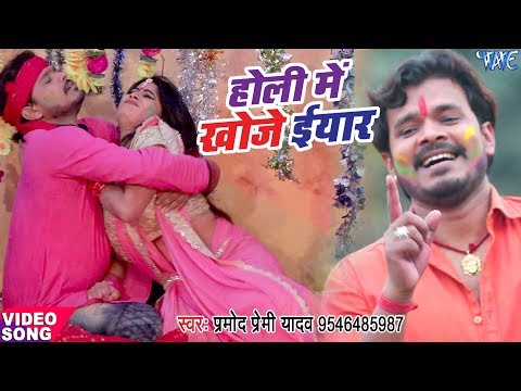 Video Pramod Premi Yadav सुपरहिट होली गीत - Holi Me Khoje Iyaar - Rang Chuwata Pichkari Se - Bhojpuri Holi download in MP3, 3GP, MP4, WEBM, AVI, FLV January 2017
