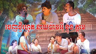 Khmer Comedy - ក្រុមកំប្លែងនា&#
