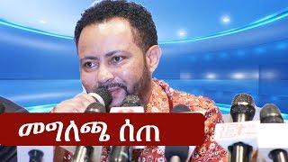 Ethiopia: ድምጻዊ ጎሳየ ተስፋየ መግለጫ ሰጠ   Gosaye Tesfaye