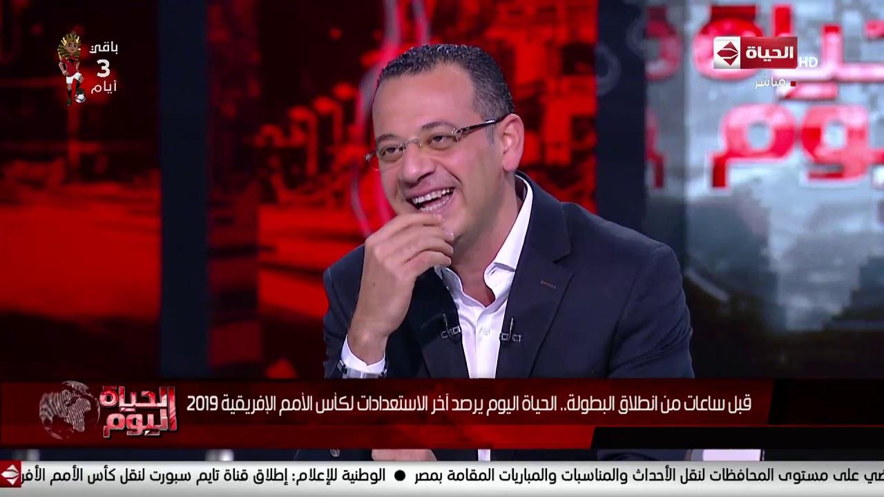 الحياة اليوم - تامر صقر: لابد من عمل حساب لكل المنتخبات المشاركة والبطل دائما غير متوقع