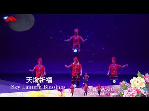 108年春節文化訪問團亞太團「鑼鼓喧天臺灣情」