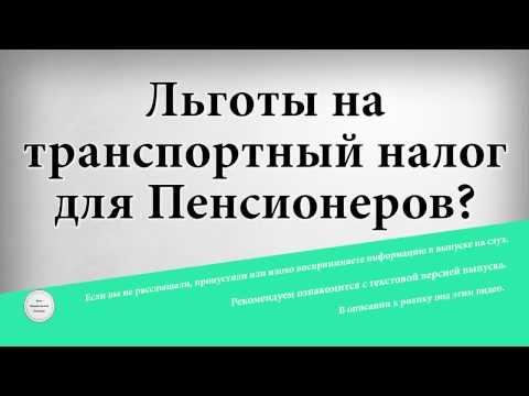 Льготы на транспортный налог для Пенсионеров - DomaVideo.Ru