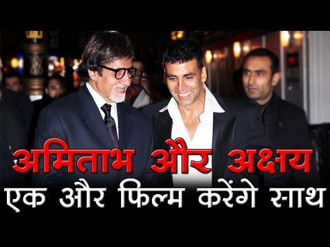 अमिताभ और अक्षय एक और फिल्म करेंगे साथ Amitabh Bachchan and Akshay Kumar team up once again