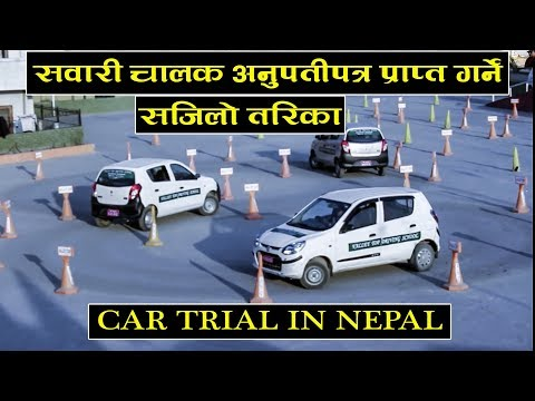 (सवारी चालक अनुमतीपत्र प्राप्त गर्ने सजिलो तरीका Car Driving In Nepal - Duration: 10 minutes.)