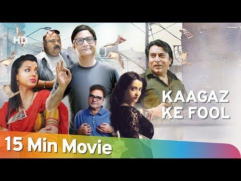 Kaagaz Ke Fools - 15 Min Movie - Vinay Pathak - Mugdha Godse - Superhit Comedy Movie
