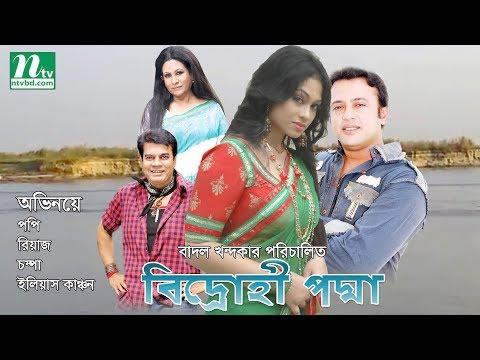 Popular Bangla Movie: Bidrohi Padma | Riaz , Popy, ilias kanchan, Champa
