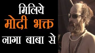 नागा बाबा ने कहा मोदी राज में खुश हैं संत, कुंभ को विश्व धरोहर का दर्जा मिलना गर्व की बात