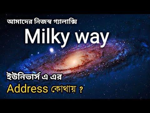 Milky way Galaxy|| মিল্কিওয়ে গ্যালাক্সি|| Milky way galaxy in Bengali || Science mind Bangla