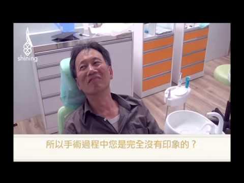 網友訪談 - 舒眠牙醫後的感想(一)
