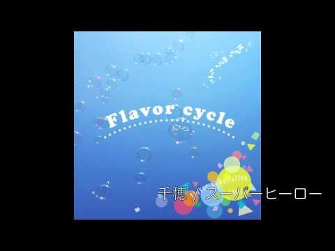 「Flavor cycle」Flavor compilation vol.1 ダイジェスト