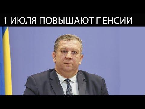 С 1 июля пенсии повысят в Украине  - кому и на сколько