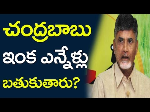 How Long Chandrababu Can Live   Chandrababu Health Secrets   Andhra Pradesh   Lifestyle   Taja30