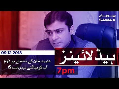 Samaa Headlines - 7PM - 09 December 2018