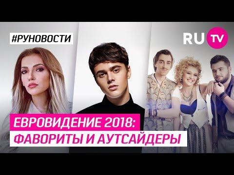 Евровидение 2018: фавориты и аутсайдеры