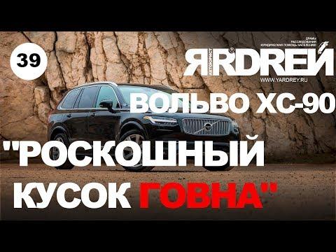 """Вольво ХС-90 """"Роскошный кусок говна"""""""