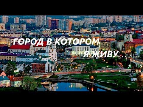 Минск - город в котором я живу: Обзорная экскурсия онлайн видео
