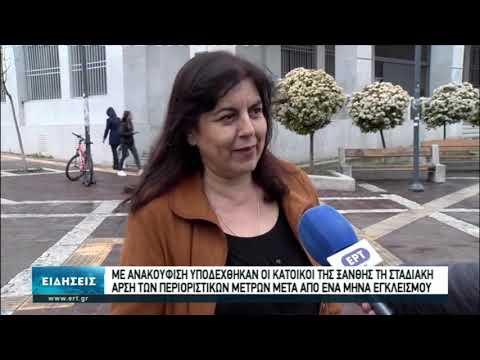 Με ανακούφιση υποδέχθηκαν οι κάτοικοι της Ξάνθης στη σταδιακή άρση των μέτρων  29/04/2020   ΕΡΤ