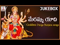 Popular Banjara Songs Of Durga Devi | Meramma Yadi Song | Lalitha Audios And Videos