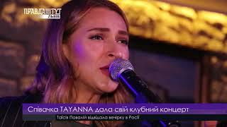 Співачка TAYANNA дала свій клубний концерт