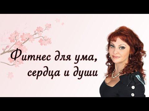 Проект «Фитнес для ума, сердца и души» от Натальи Толстой (25)