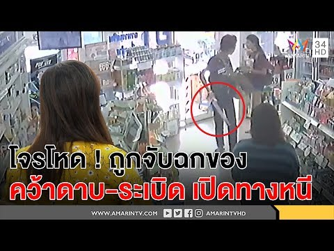 ทุบโต๊ะข่าว:โจรโหดถูกจับฉกของร้านขายยา คว้าดาบ-ระเบิดสู้ เปิดทางหนี28/08/60