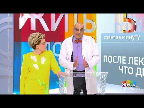 Жить здорово Совет за минуту: отеки. (16.08.2018) - DomaVideo.Ru