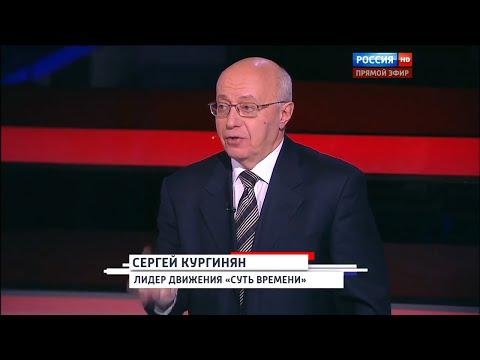 С.Е. Кургинян - все телепередачи 2015 (видео)