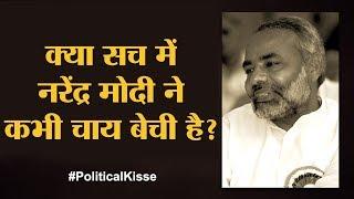 Video RSS के दफ्तर में झाड़ू लगाने वाले Narendra Modi कैसे बने मुख्यमंत्री? Gujarat CM   Episode 16   Modi MP3, 3GP, MP4, WEBM, AVI, FLV Januari 2019