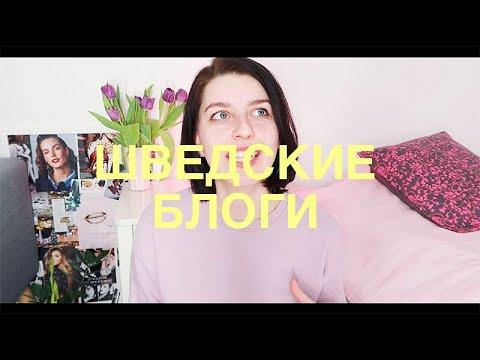 профессия БЛОГЕР // как устроена блогосфера в Швеции - DomaVideo.Ru