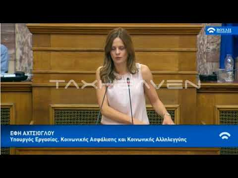 Αχτσιόγλου – Ομιλία σχετικά με το νομοσχέδιο του υπ.Εργασίας