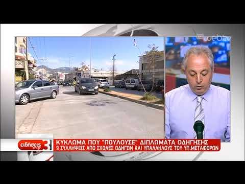 Εξαρθρώθηκε κύκλωμα που πουλούσε άδειες οδήγησης | 14/03/19 | ΕΡΤ