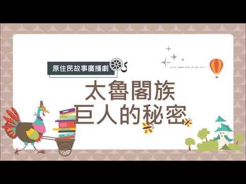 【原住民故事廣播劇】巨人的秘密 太魯閣族