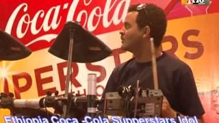 Ethiopia Coca Cola Superstars Idol 5th Round Part 1