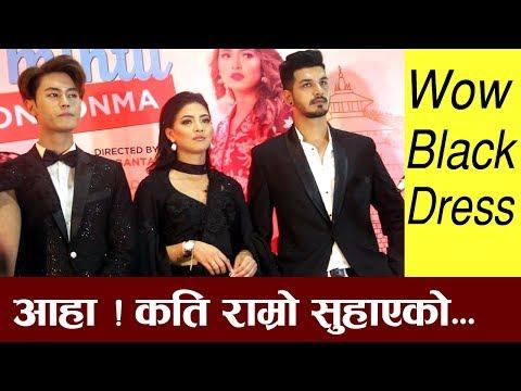 (आहा ! कति सुहाएको Black Dress । Samragyee RL Shah, Dhiraj Magar & Sharuk Tamrakar - Duration: 11 minutes.)
