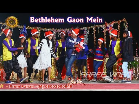 Video Bethlehem Gaon Mein | बेथलेहम गावँ में | New Nagpuri Christmas Song 2017 | Kumar Hari | Suman Gupta download in MP3, 3GP, MP4, WEBM, AVI, FLV January 2017
