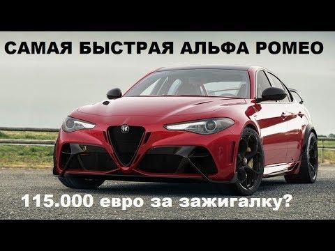 Самая быстрая 2020 Alfa Romeo Gulia GTA | Альфа Ромео Джулия ГТА обзор и цена