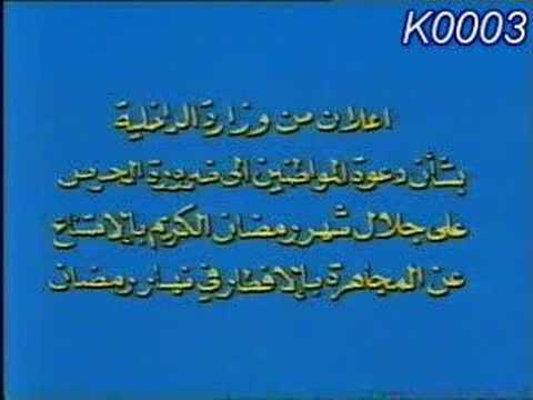 تلفزيون الكويت سنة 1983