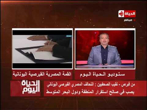 العرب اليوم - شاهد: نقيب الصحافيين يكشف أهمية شراكة مصر مع قبرص واليونان