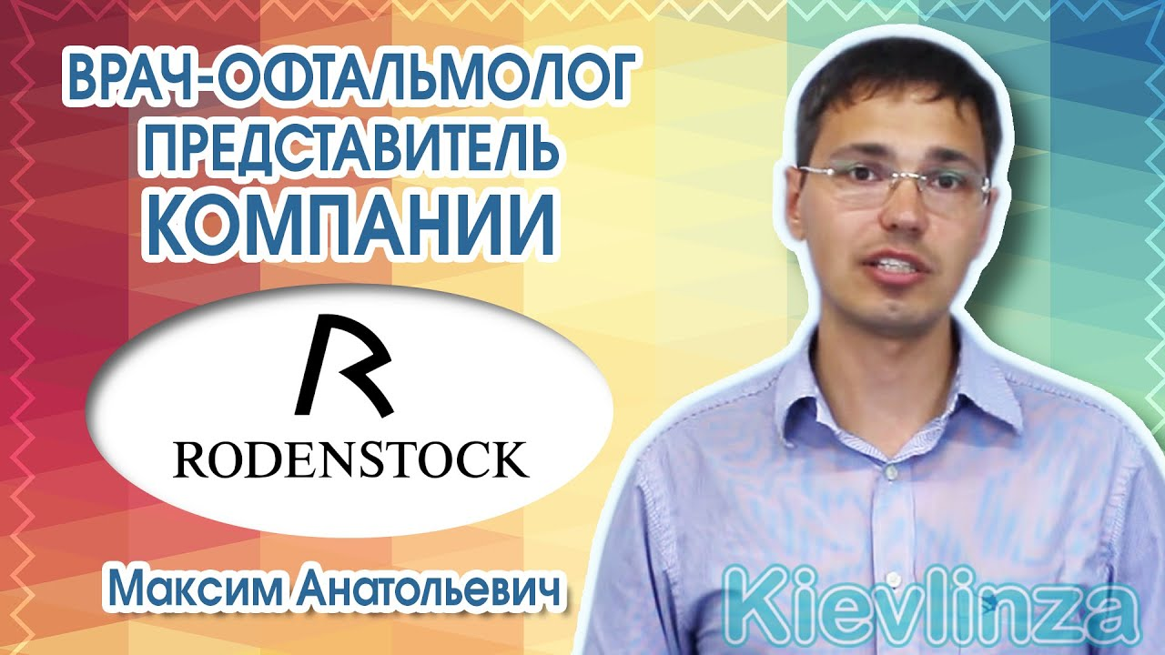 Очковая линза Rodenstock Perfalit 1.54 ColorMatic IQ Solitaire Protect Plus